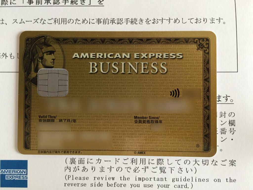 アメリカン・エキスプレス・カード審査合否情報 |  …